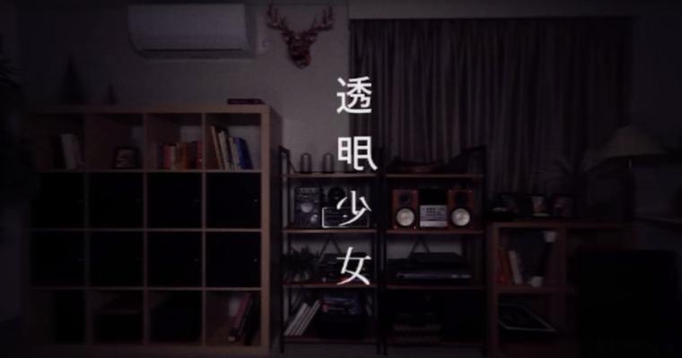 シータ「透明少女」VR