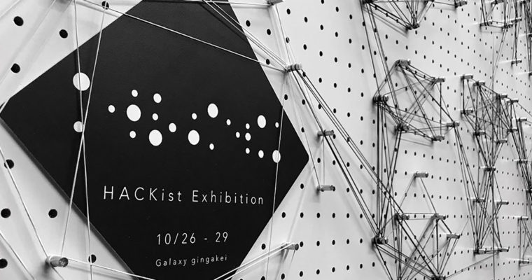 原宿Galaxy銀河系「HACKist 4th Exhibition」VR
