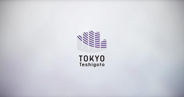 「東京手仕事」