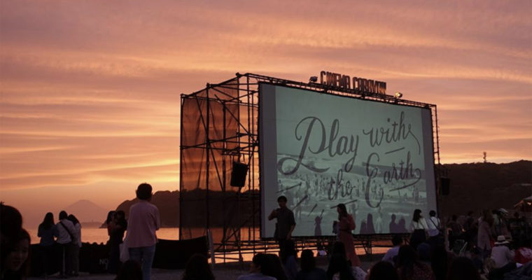 今年も逗子海岸映画祭の協賛をさせて頂いております。
