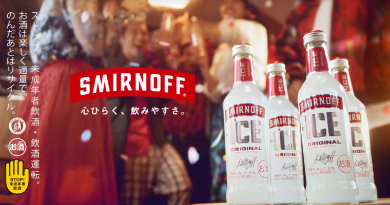 SMIRNOFF「HELLO, GOOD TIME.」
