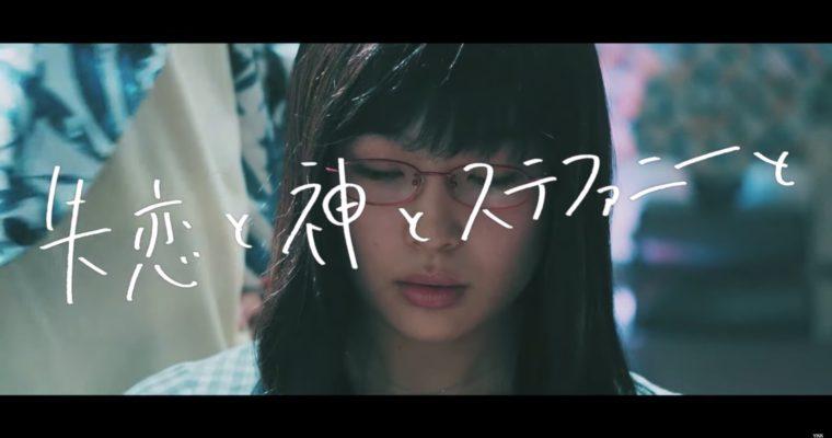 YKK ap「失恋と神とステファニーと」