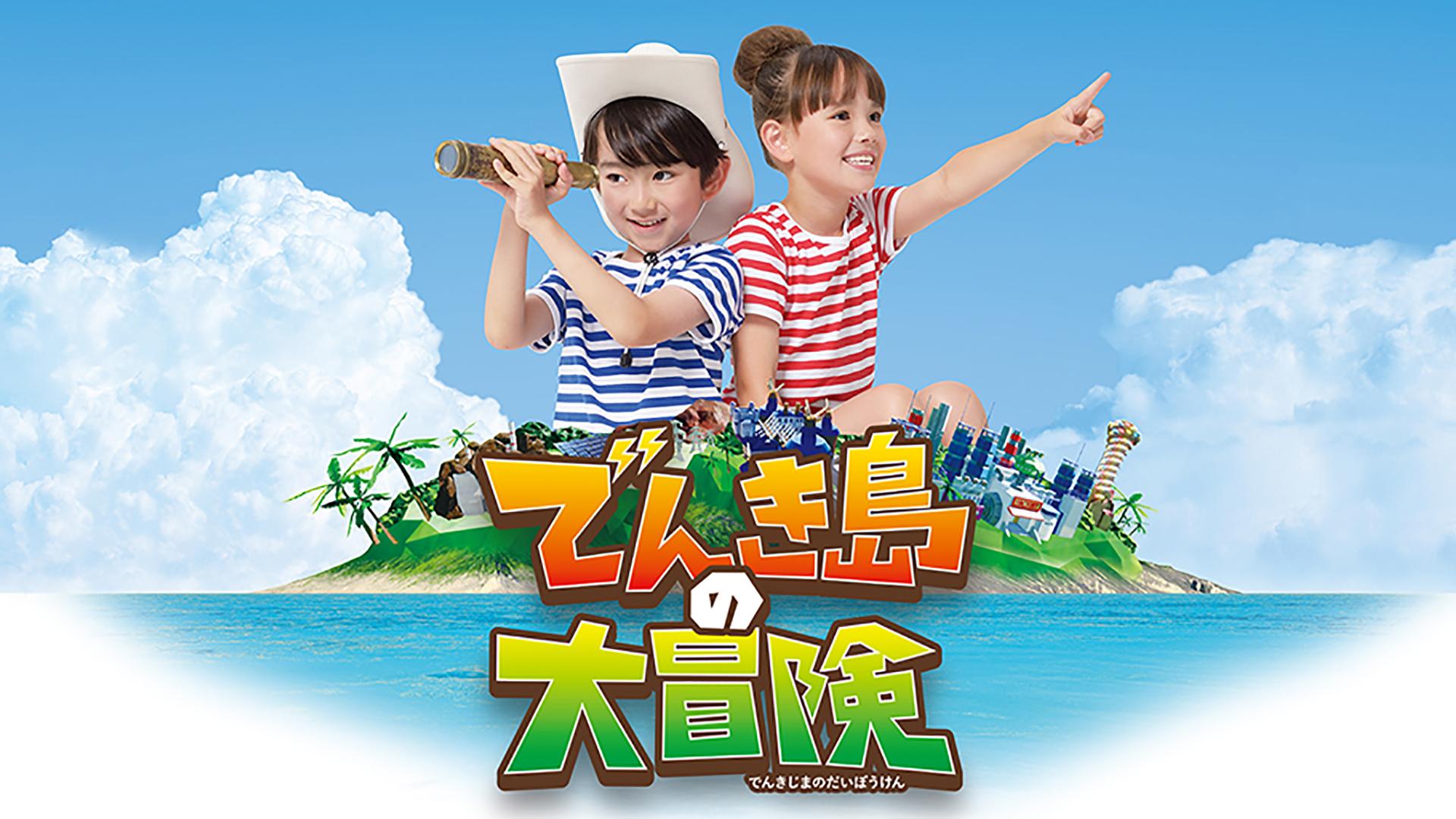 METoA銀座「でんき島の大冒険」