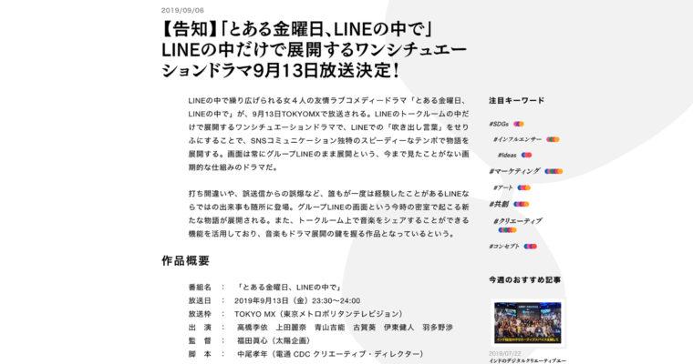 TOKYO MX「とある金曜日、LINEの中で」