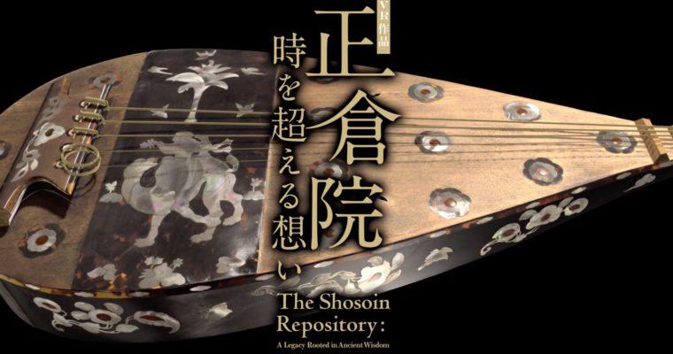 東京国立博物館「正倉院—時を超える想い」
