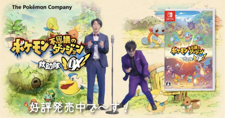 Nintendo「ポケモン不思議のダンジョン 救助隊DX」