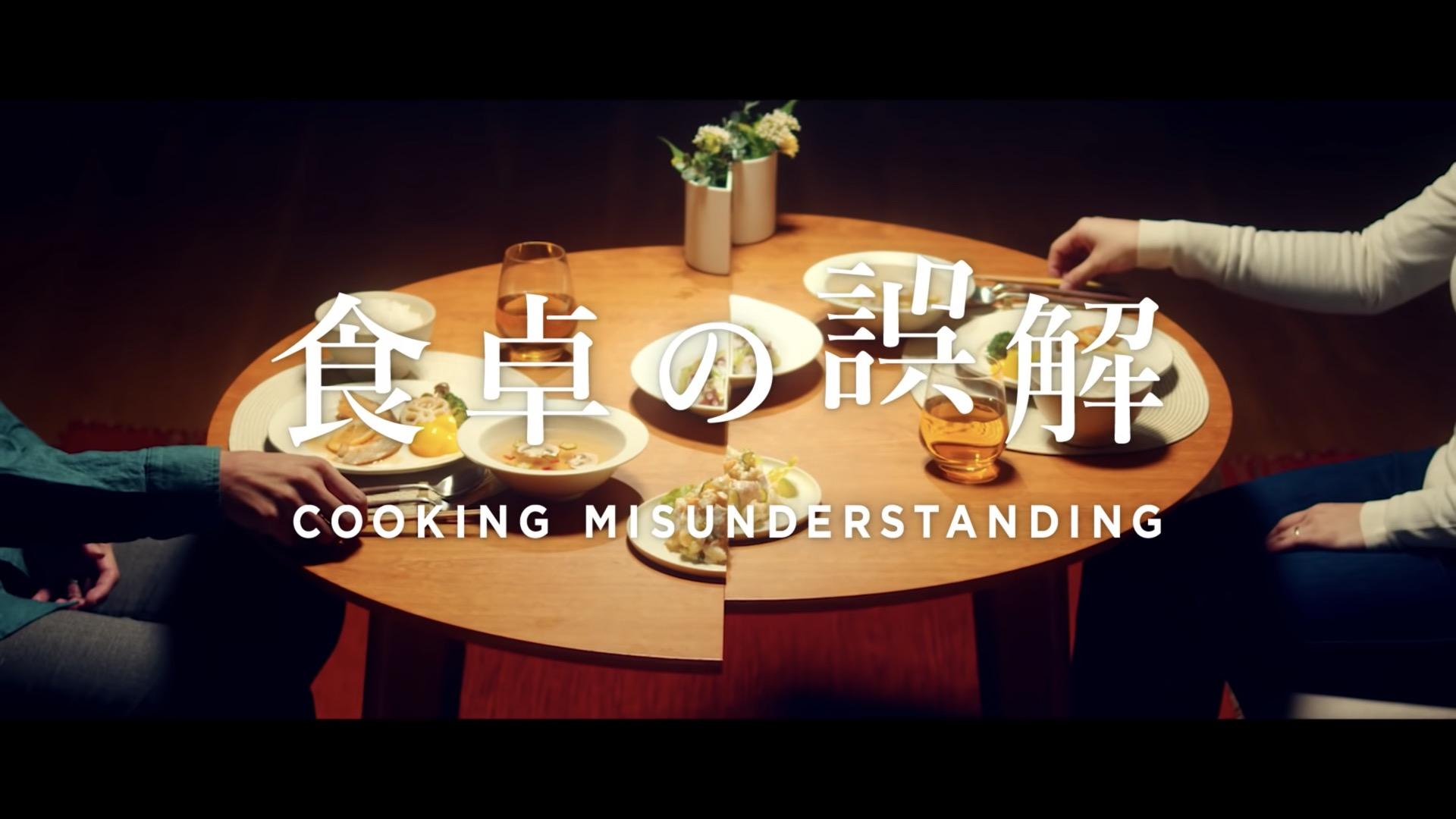 西友「食卓の誤解/#料理を手間抜きに」