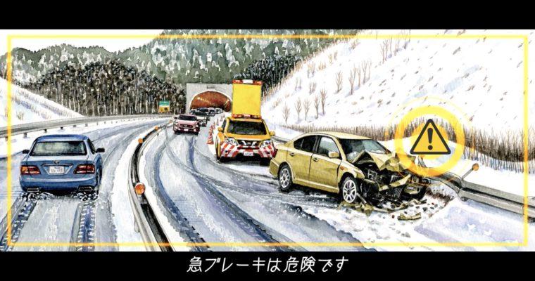 NEXCO東日本「冬季広報」