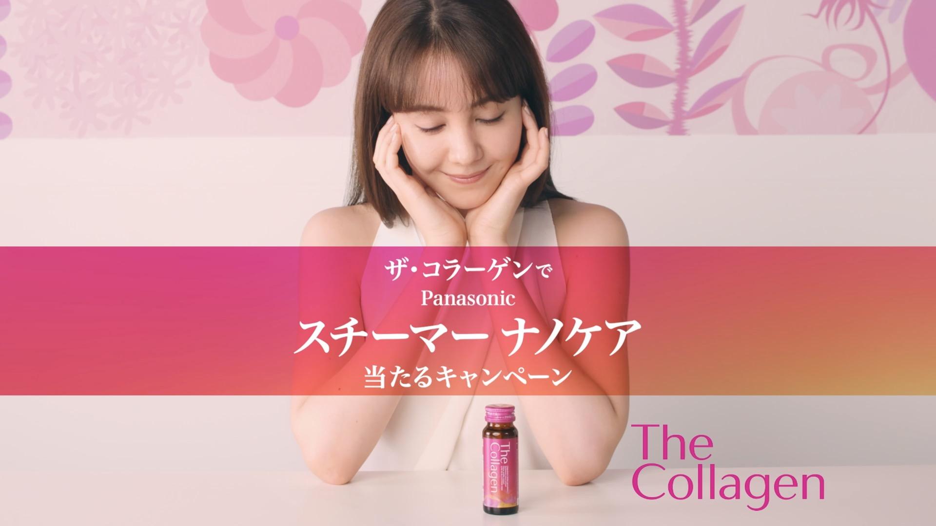 資生堂「Tha Collagen」