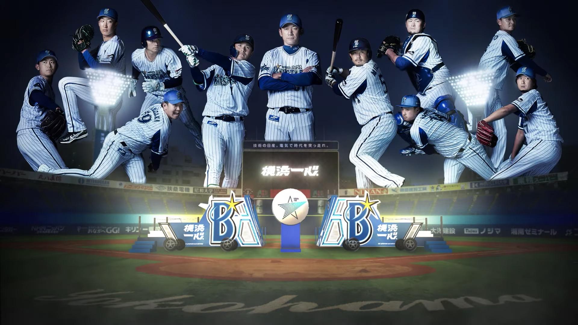 横浜DeNAベイスターズ「OPENING SERIES 2021」
