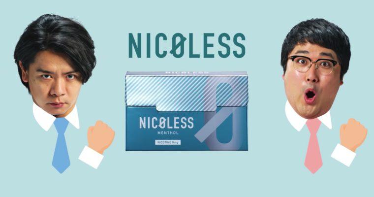 NICOLESS「例のアレをくれ」